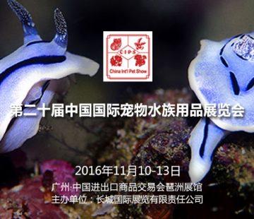 CIPS-中國國際寵物水族用品展覽會