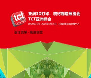 亞洲3D列印、增材製造展覽會 TCT亞洲峰會 ——設計靈感.製造創意