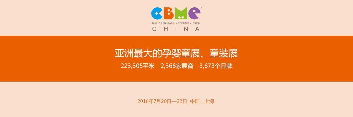 CBME-亚洲最大的孕婴童展、童装展002-iStarto
