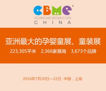 CBME-亞洲最大的孕嬰童展、童裝展