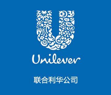 聯合利華Unilever