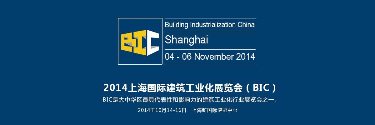 2014上海国际建筑工业化建筑工业化展览会(BIC)-iStarto百客聚展会成功案例