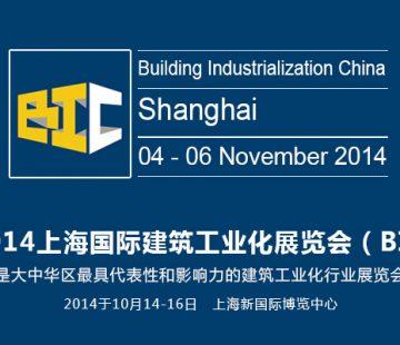 2014 上海國際建築工業化建築設計、工程與建設峰會