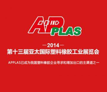 2014第十三屆亞太國際塑膠橡膠工業展覽會
