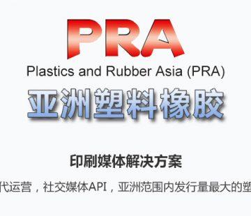 亞洲塑膠橡膠 Plastics and Rubber Asia