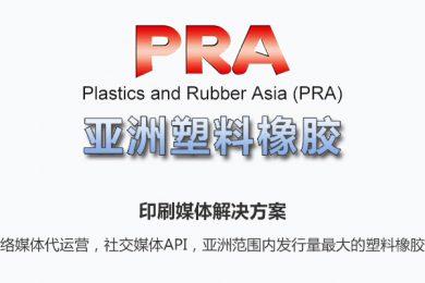 Plastics and Rubber Asia (PRA)-iStarto百客聚纸媒成功案例