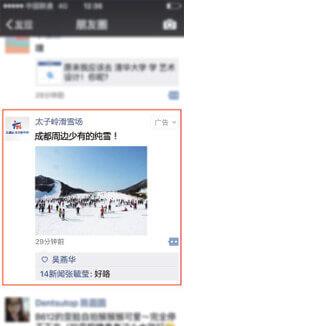 iStarto百客聚-旅游业成功案例002