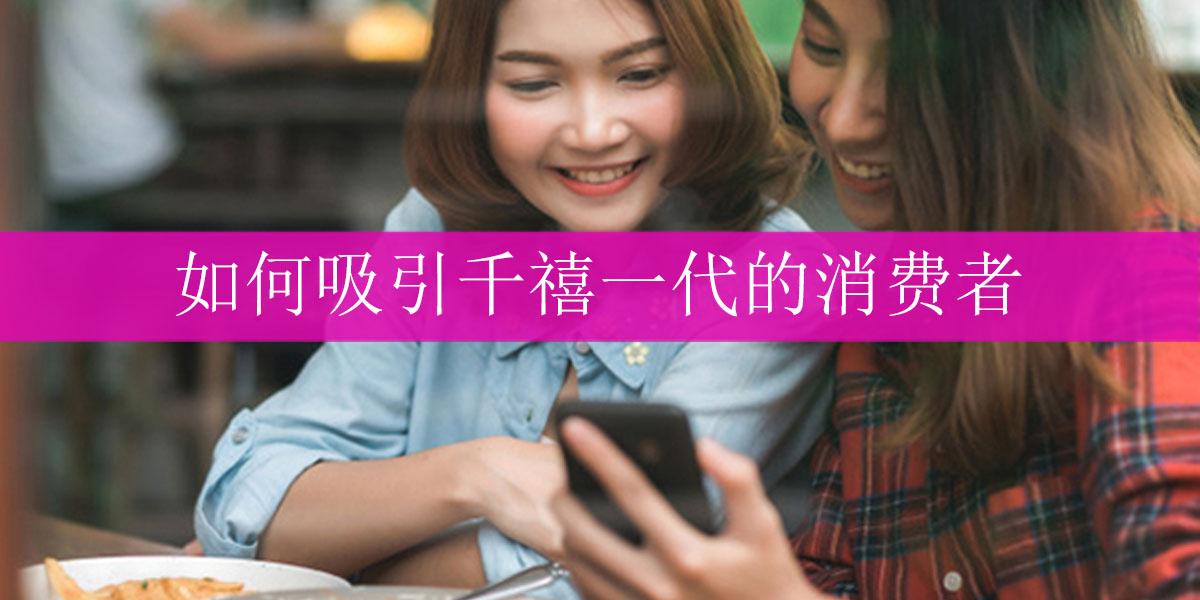iStarto百客聚-如何吸引千禧一代的消费者1200x600