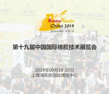 中國國際橡膠技術展覽會(Rubbertech China)