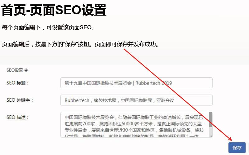 iStarrto-展会成功案例-Rubbertech China的TDK的设置图