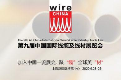 中国国际线缆及线材展览会(wire China )小语种着陆页案例-iStarto百客聚成功案例
