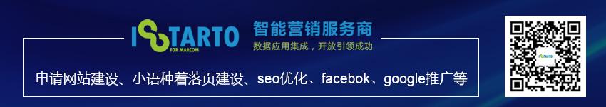 申请iStarto百客聚服务-网站建设-小语种着落页设计-facebook营销-google推广-seo优化