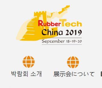 百客聚為中國國際橡膠技術展Rubbertech China實施A/B測試策略