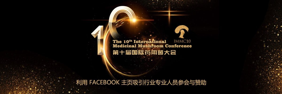 iStarto百客聚-IMMC社媒运营成功案例
