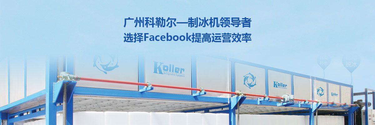 Koller科勒尔-iStarto百客聚社媒运营成功案例