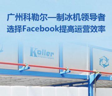 廣州科勒爾—制冰機領導者選擇Facebook提高運營效率