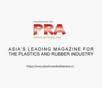 亞洲塑膠橡膠雜誌PRA