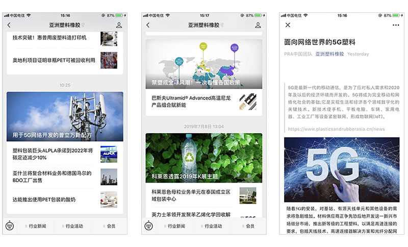 iStarto百客聚-社媒运营成功案例-微信公众号运营
