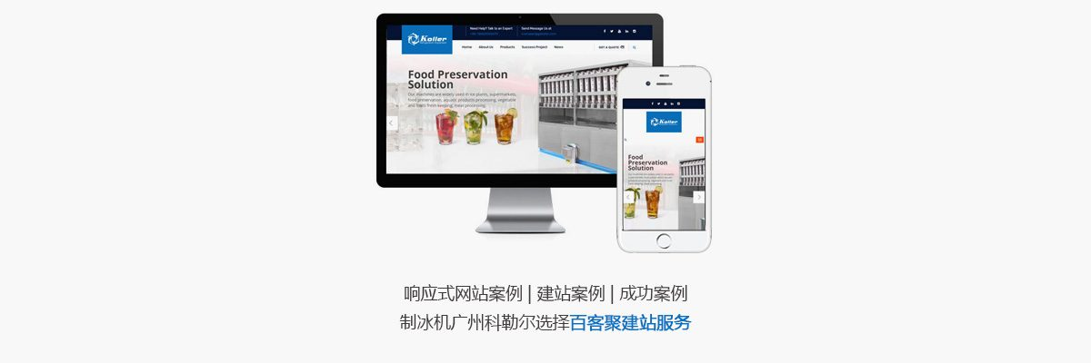 响应式网站案例,建站案例,成功案例- 防制冰机设备选择iStarto百客聚建站服务