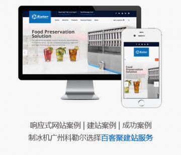 回應式網站案例 | 防制冰機設備選擇百客聚建站服務
