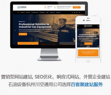 響應式網站案例 | 石油設備杭州川空通用公司選擇百客聚建站服務