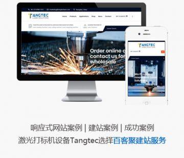 行銷型網站建站 | 外貿企業建站| 鐳射打標機設備Tangtec選擇百客聚建站服務