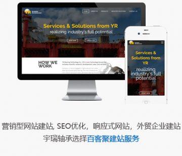 回應式網站案例-宇瑞軸承選擇百客聚建站服務