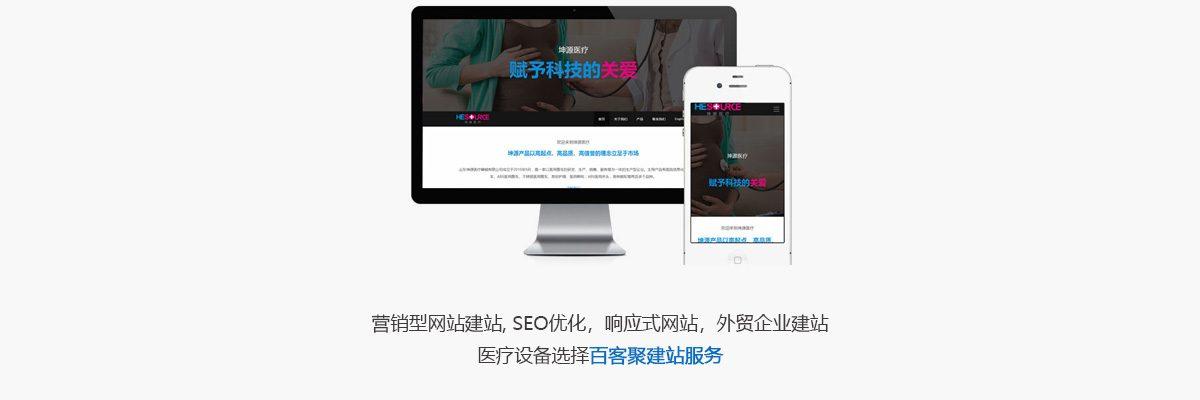 山东坤源医疗器械选择百客聚建站服务1200x400-iStarto百客聚建站成功案例