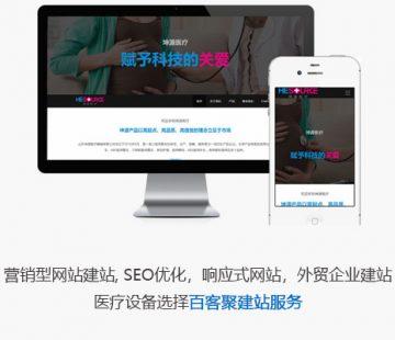 行銷型網站建站,回應式網站案例 | 醫療設備選擇百客聚建站服務