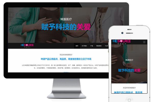 山东坤源医疗Hesource-企业版网站