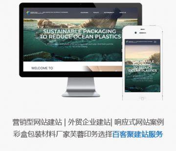 回應式網站案例 | 建站案例 | 包裝材料廠家芙蓉印務選擇百客聚建站服務