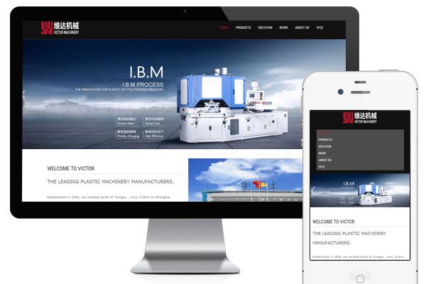 维达机械Victorplas网站