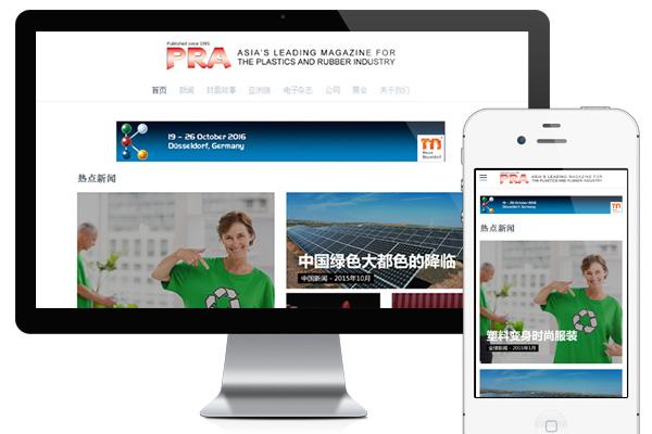 行业杂志媒体网站