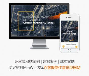 回應式網站案例 | 建站案例- 防火材料企業MinWin選擇百客聚