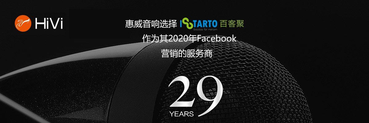 惠威音响选择百客聚作为其2020年Facebook营销的服务商-iStarto百客聚-facebook运营成功案例