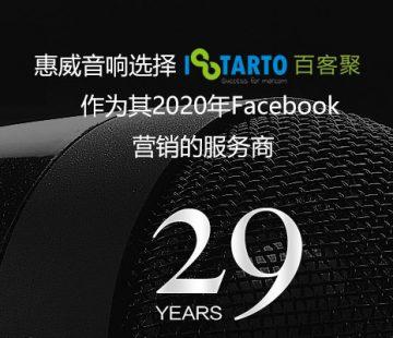 惠威音響選擇百客聚作為其2020年Facebook行銷的服務商