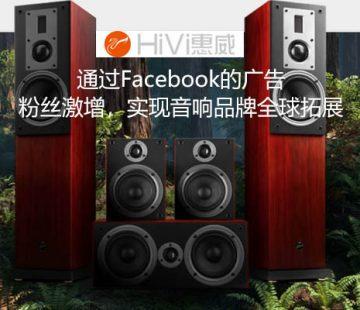 """""""通過Facebook的廣告,粉絲激增,實現音響品牌全球拓展""""。"""