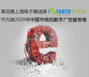 慕尼克上海電子展選擇百客聚作為其2020年中國市場的數位廣告服務商