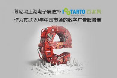 慕尼黑上海电子展选择百客聚作为其2020年中国市场的数字广告服务商-iStarto百客聚
