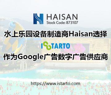 水上樂園設備製造商Haisan選擇iStarto作為其2020年Google廣告系列的數位廣告供應商