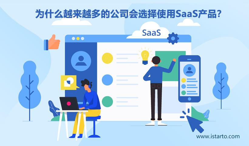 为什么越来越多的公司会选择使用SaaS产品-iStarto百客聚.jpg