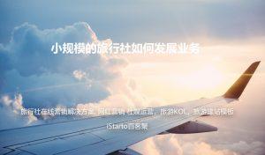 旅游营销,旅行社SEO服务,旅游KOL, 旅游建站, 旅游营销解决方案