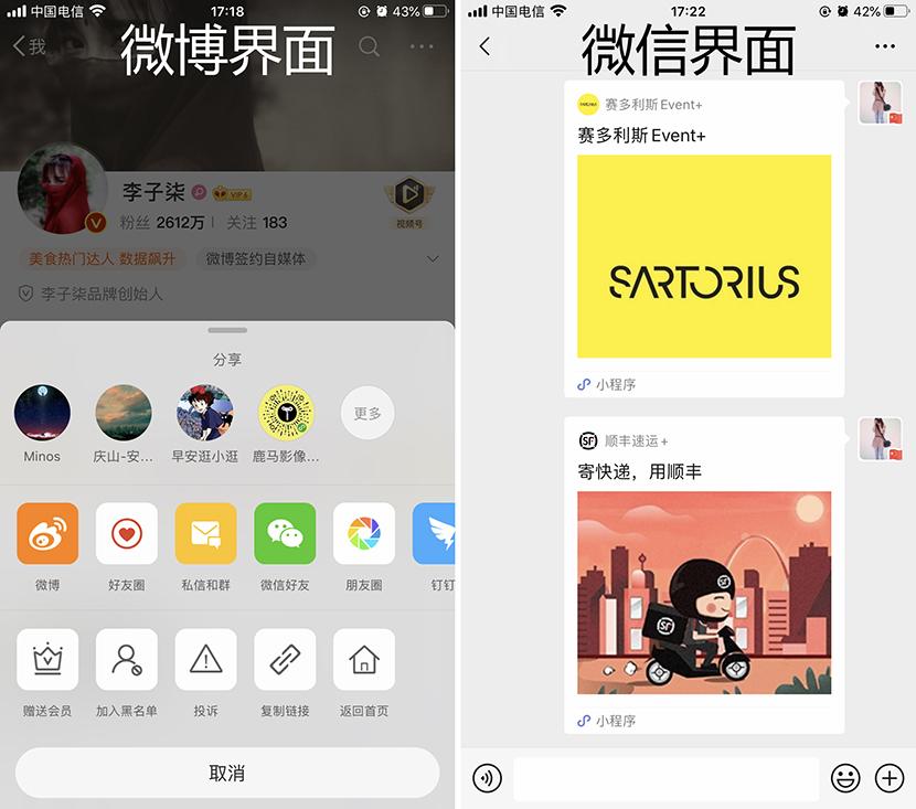 微博与微信界面区别-iStarto百客聚