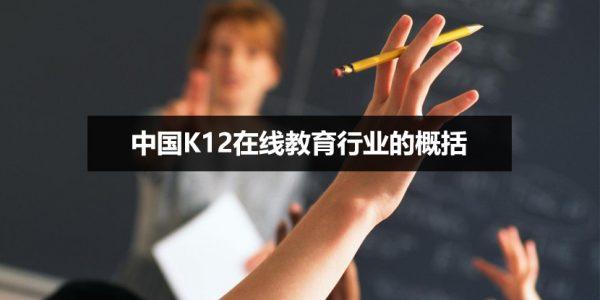中国K12在线教育行业的概括-iStarto百客聚