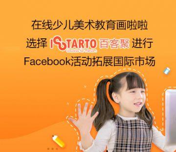 線上少兒美術教育開創者畫啦啦通過Facebook拓展國際市場