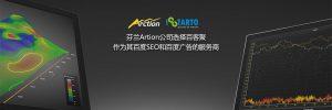 芬兰Artion公司选择百客聚作为其百度SEO和百度广告的服务商-iStarto百客聚