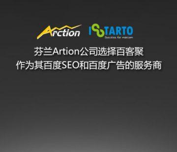 芬蘭Arction公司選擇百客聚作為其百度SEO和百度廣告的服務商