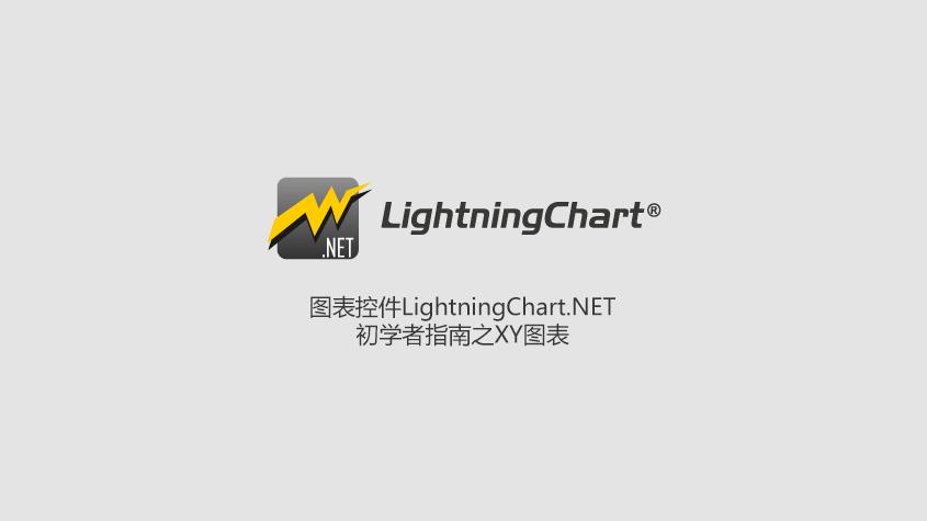 图表控件LightningChart.NET初学者指南之XY图表