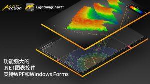 LightningChart .NET V 9.0 新版特性