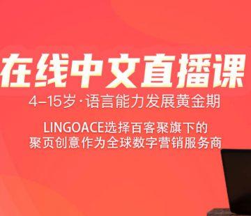 LingoAce選擇百客聚旗下的聚頁創意作為全球數位行銷服務商